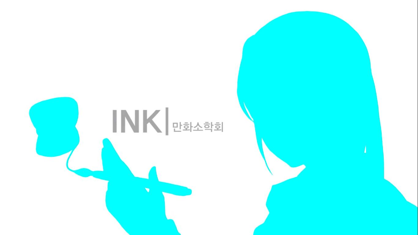 (2014)잉크 소학회 홍보영상.mp4 - 00.00.10.135.png