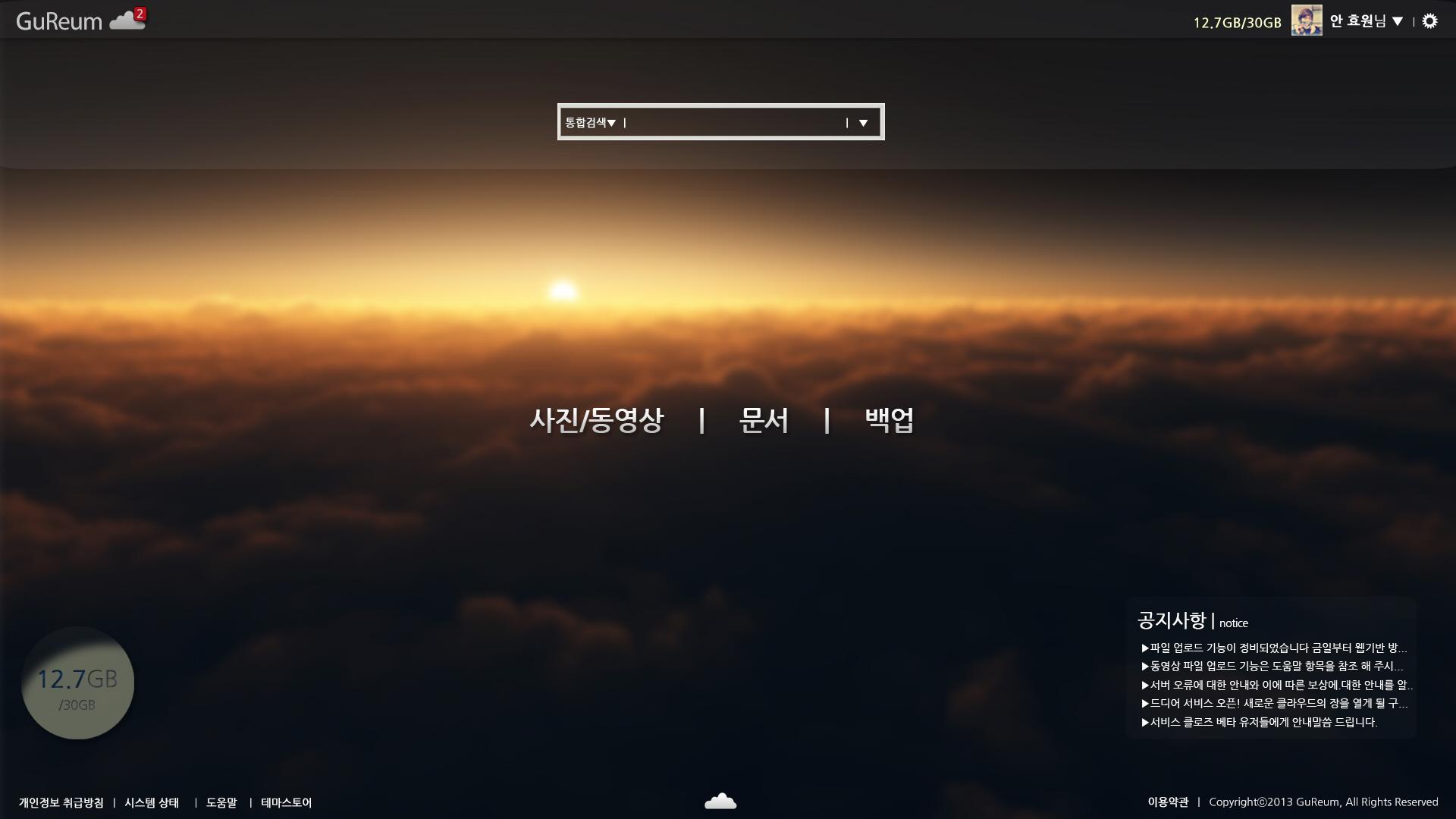 로그인후 화면_night-복구됨.jpg