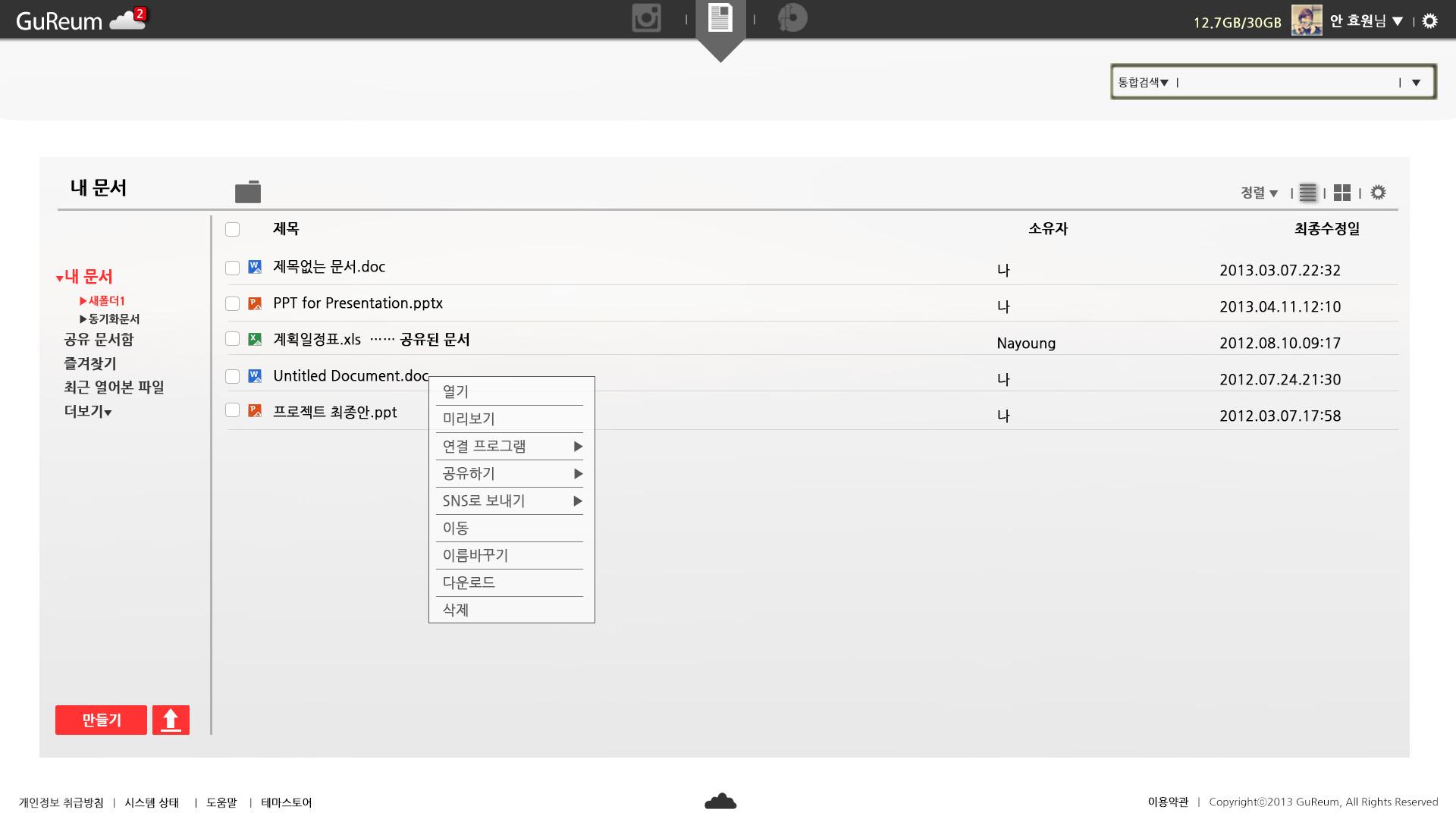 문서_white_열기메뉴 오픈.jpg